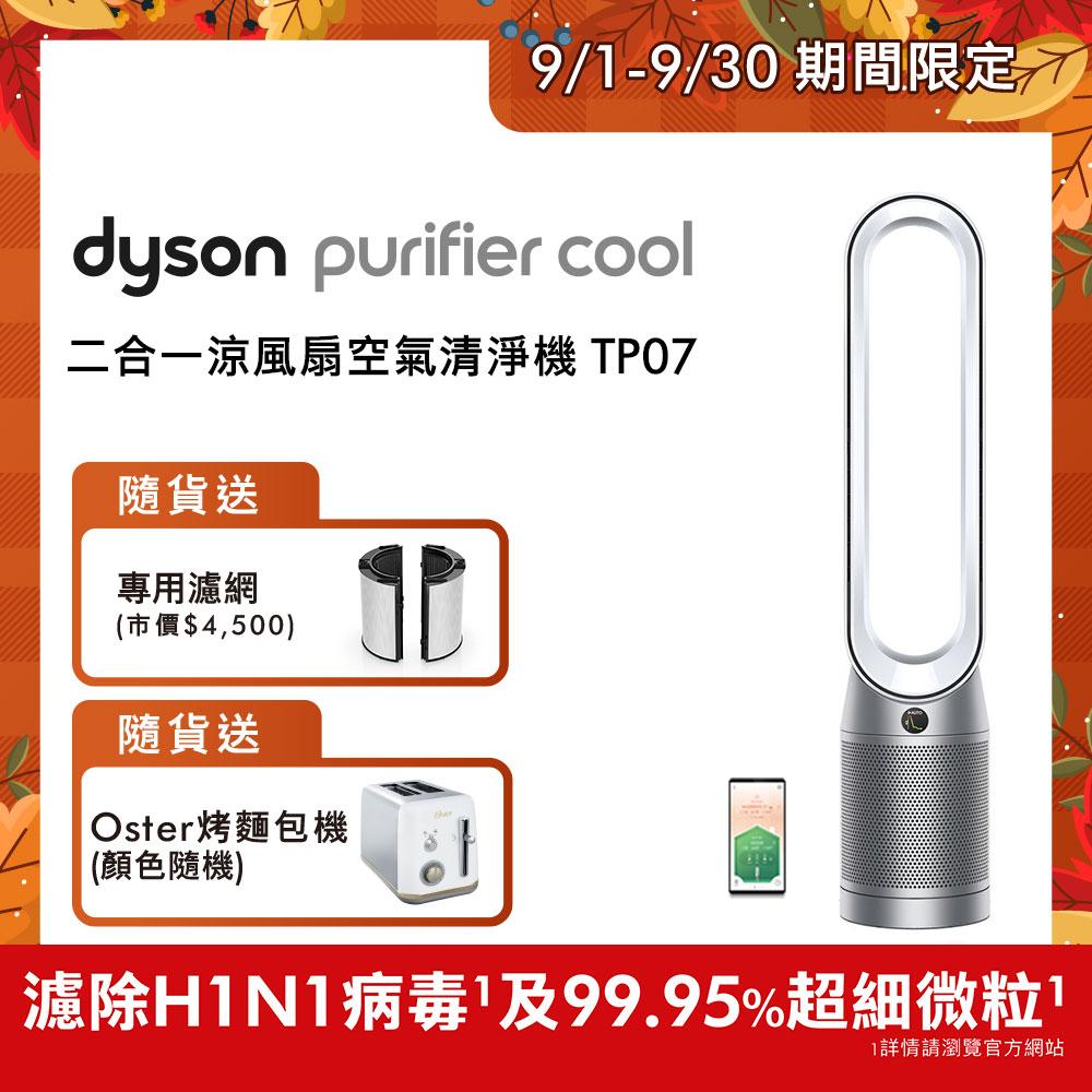 【送專用濾網+Oster烤麵包機】Dyson戴森 Purifier Cool 二合一涼風扇空氣清淨機 TP07 銀白色
