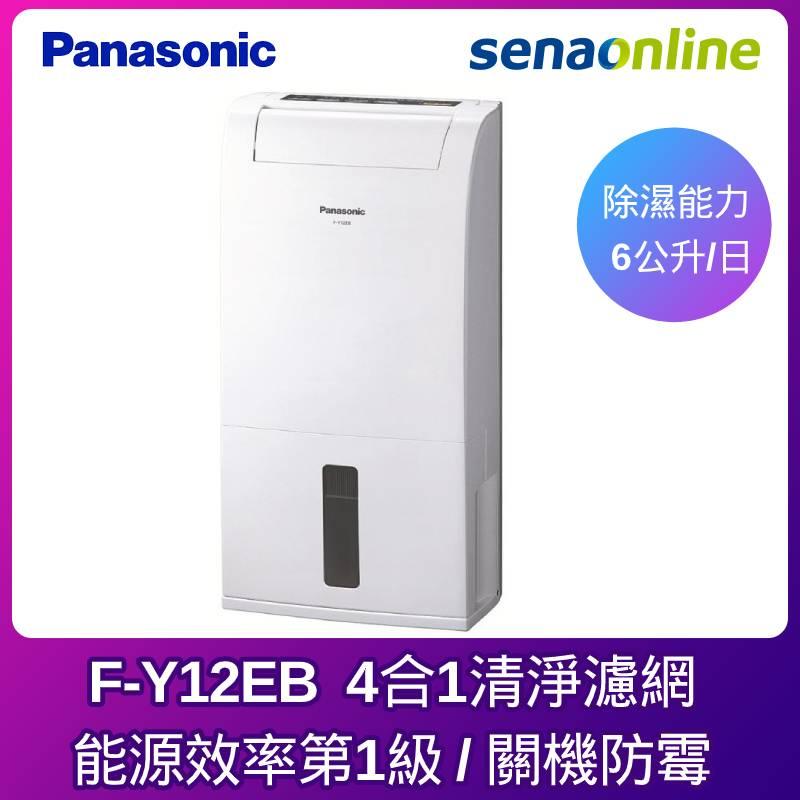 Panasonic F-Y12EB 6L除濕機