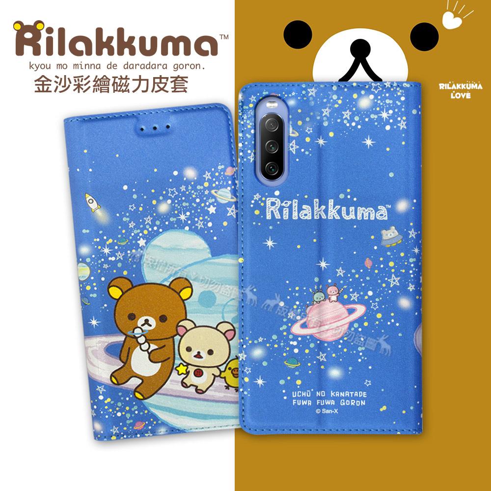 日本授權正版 拉拉熊 SONY Xperia 10 III 5G 金沙彩繪磁力皮套(星空藍)