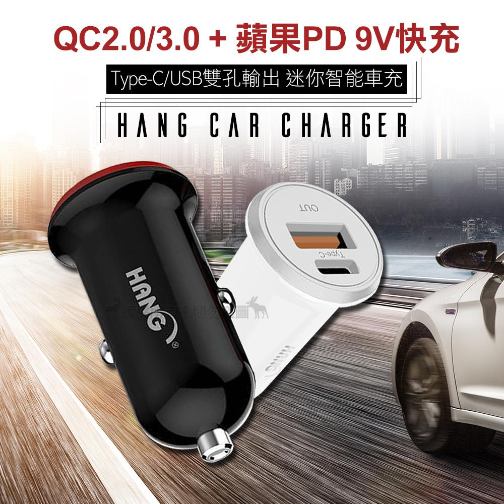 HANG QC2.0/3.0 蘋果PD 9V快充 Type-C/USB雙孔輸出 迷你智能車充 (競速黑)