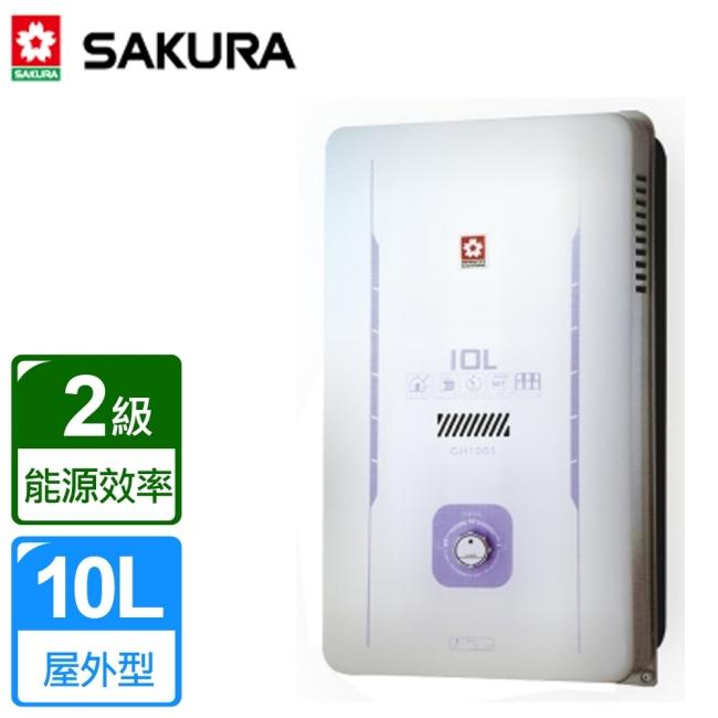 櫻花牌 限北北基配送 10L屋外型熱水器 GH-1005(桶裝瓦斯)