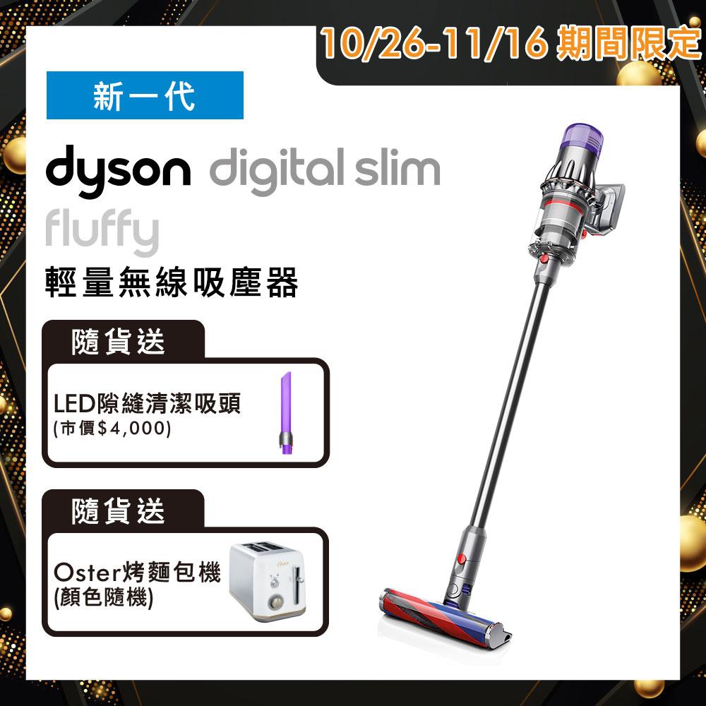 【LED隙縫吸頭+Oster烤麵包機】Dyson戴森 Digital Slim Fluffy SV18 輕量無線吸塵器 銀灰