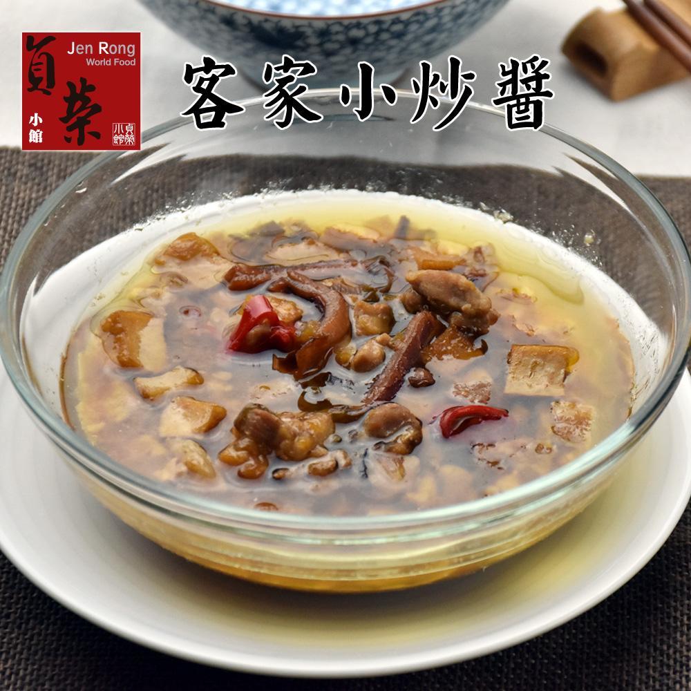 預購《貞榮小館》客家小炒醬(160g/包,共三包)
