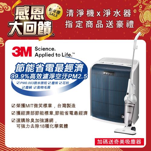 ★豪禮大方送★【3M】淨呼吸極淨型6坪空氣清淨機FA-T10AB