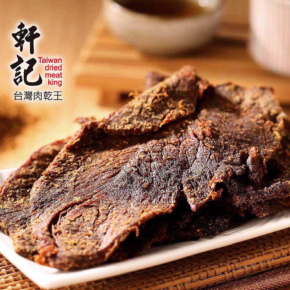 《軒記-台灣肉乾王》五香牛肉乾(130g/包,共兩包)
