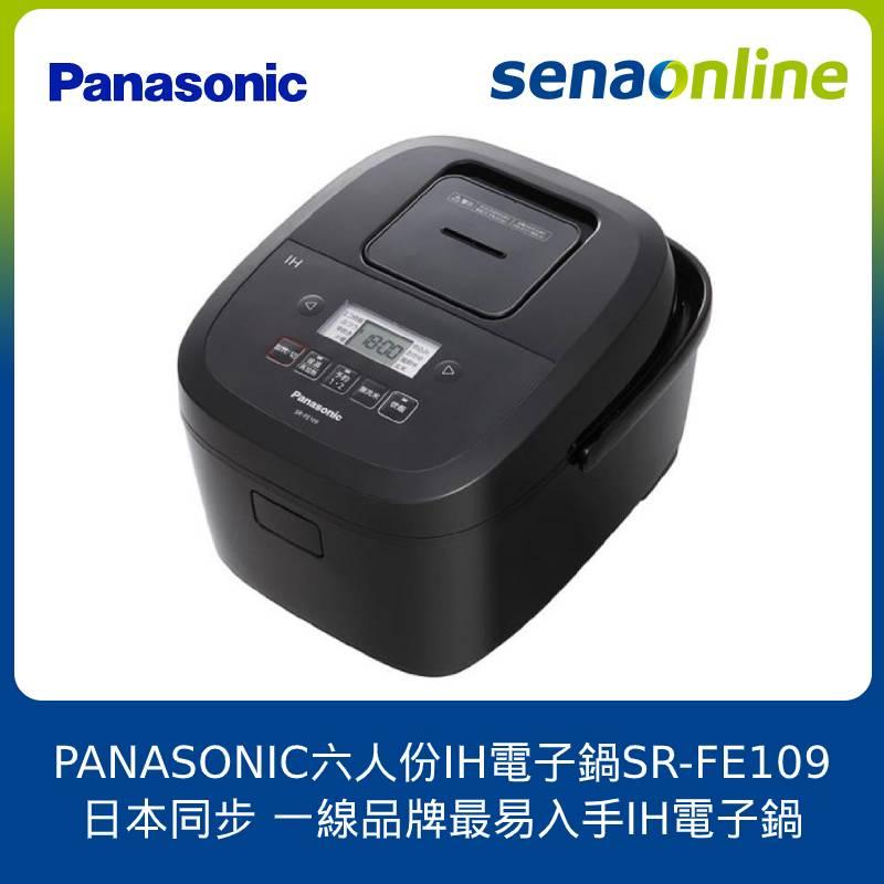 Panasonic六人份備長炭釜 炊飯器 IH電子鍋 SR-FE109