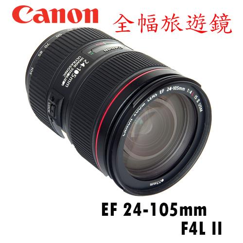 CANON EF 24-105mm F4L IS II USM 二代 全幅旅遊鏡 拆鏡白盒 公司貨