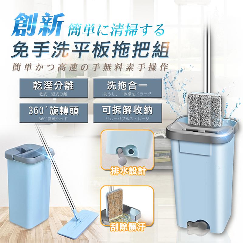 【FJ】創新免手洗好收納平板拖把組(附超細纖維布*2)