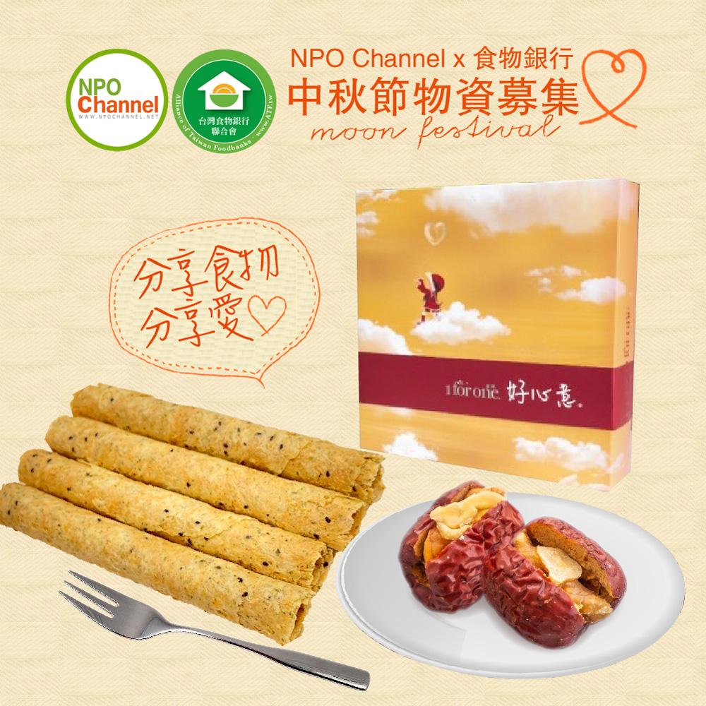 《NPOchannelx食物銀行聯合會》中秋集食送愛_好心意禮盒(購買者不會收到商品)