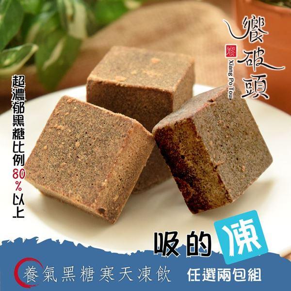 《饗破頭》吸的凍-養氣黑糖寒天凍飲任選兩包組(280g/包,共兩包)