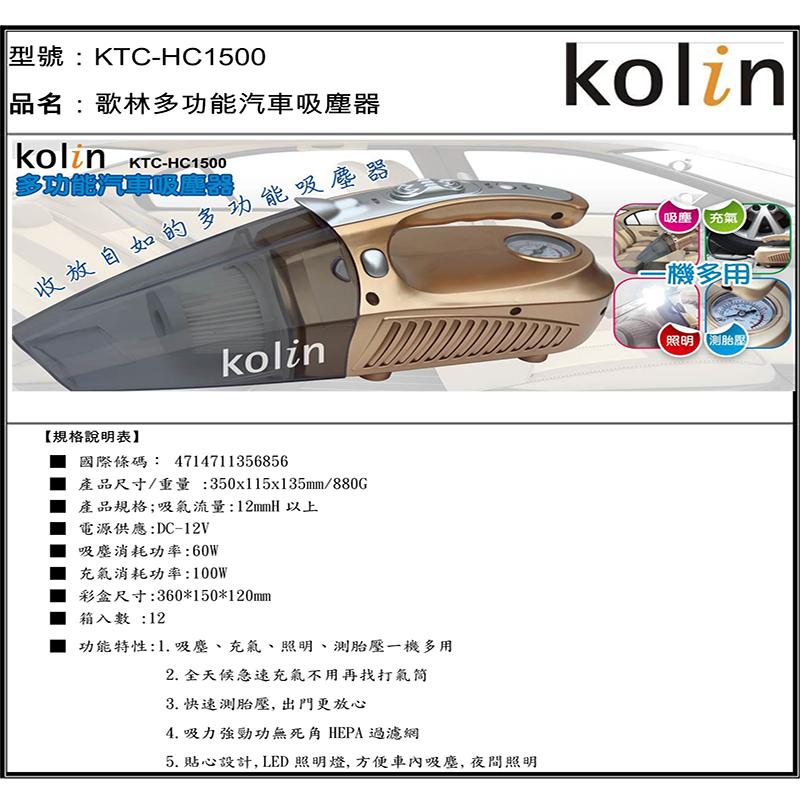 【Kolin 歌林】歌林多功能汽車吸塵器 KTC-HC1500