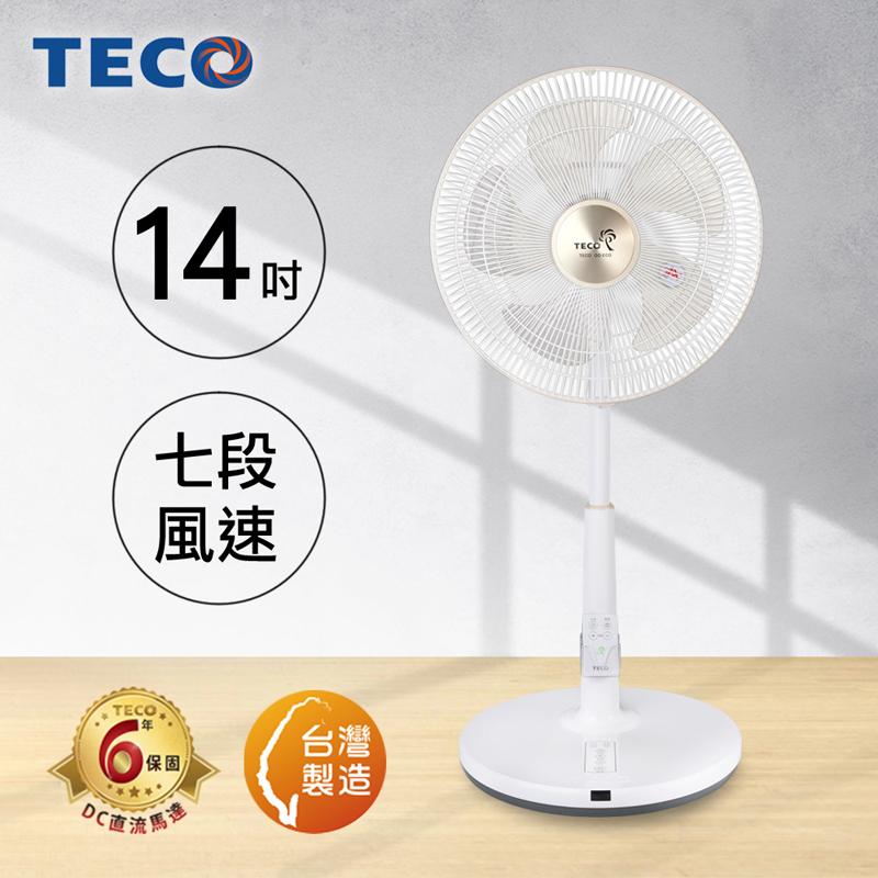 【TECO東元】14吋DC微電腦遙控風扇XA1473BRD