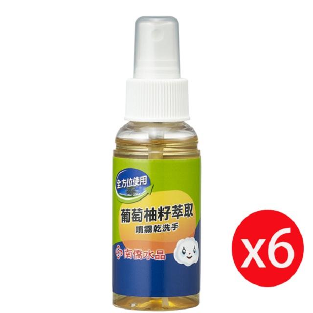 南僑水晶 葡萄柚籽噴霧乾洗手70ml*6瓶
