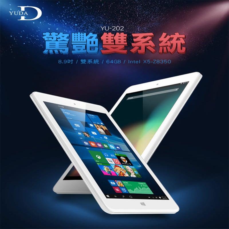 YUDA 悠達 i8.9吋 多玏能平板電腦-WIN10/安卓/雙系統/平板 筆電 完美合一(IPS面板/Z8350/2G/64G)