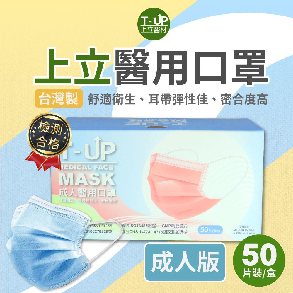 上立醫用口罩-成人經典款50入/盒(經典藍)