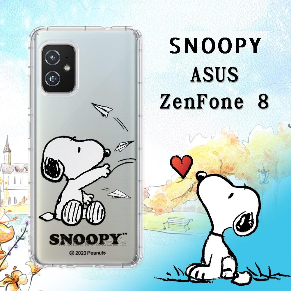史努比/SNOOPY 正版授權 ASUS ZenFone 8 ZS590KS 漸層彩繪空壓手機殼(紙飛機)