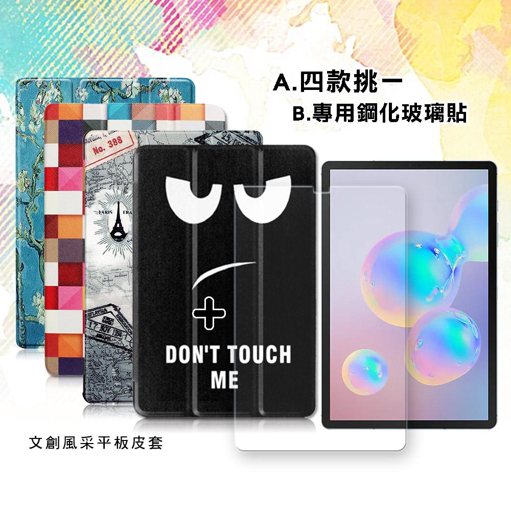 三星 Samsung Galaxy Tab S6 10.5 文創彩繪 隱形磁力皮套(個性小黑)+9H鋼化玻璃貼 T860 T865(合購價)