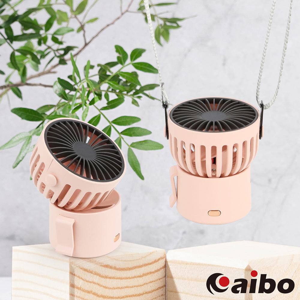 aibo AB215 迷你輕巧可調角度頸掛風扇(可掛腰/桌立)-粉紅