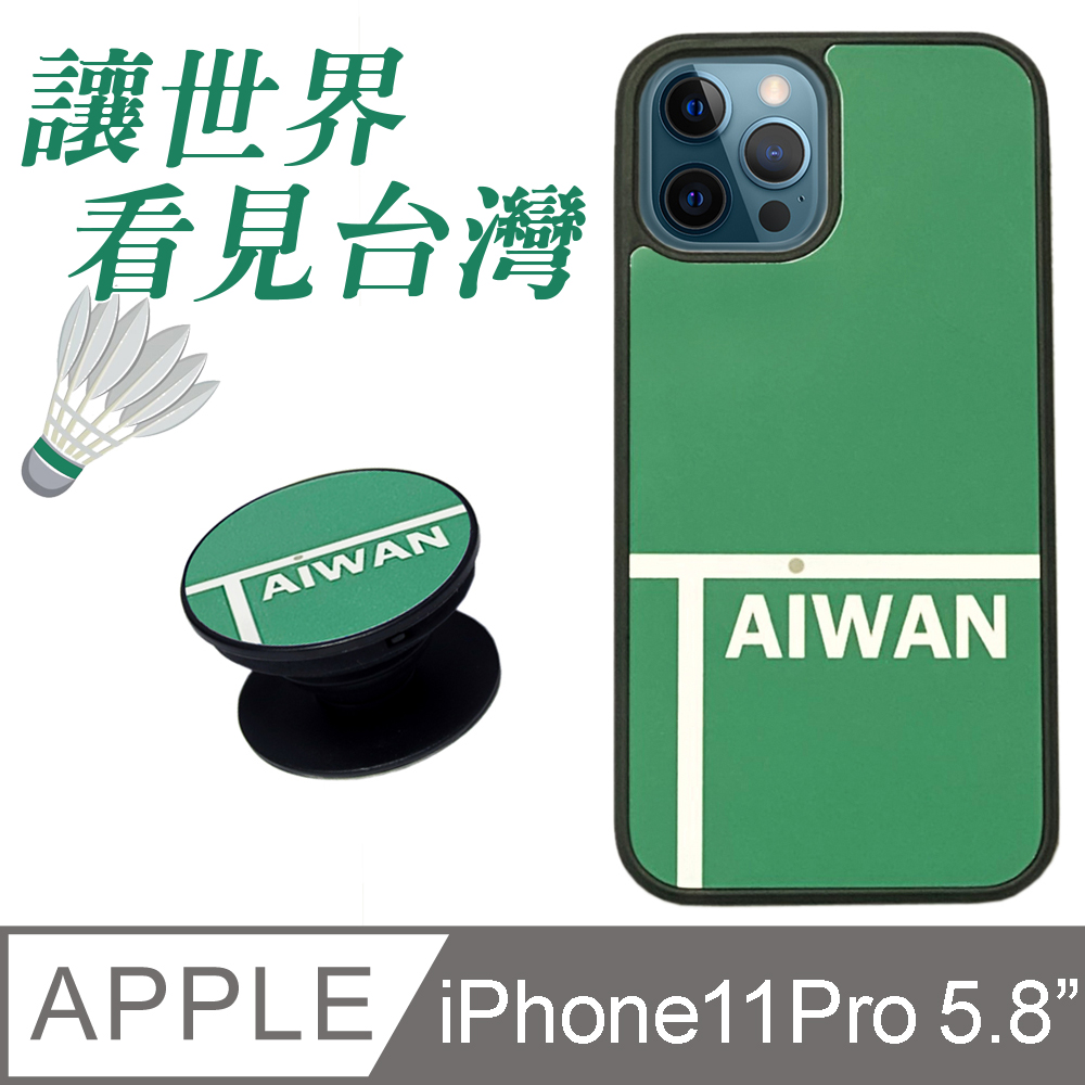Sara Garden iPhone 11 Pro 5.8吋 手機殼保護殼防摔氣囊支架 羽球Taiwan界內 橫