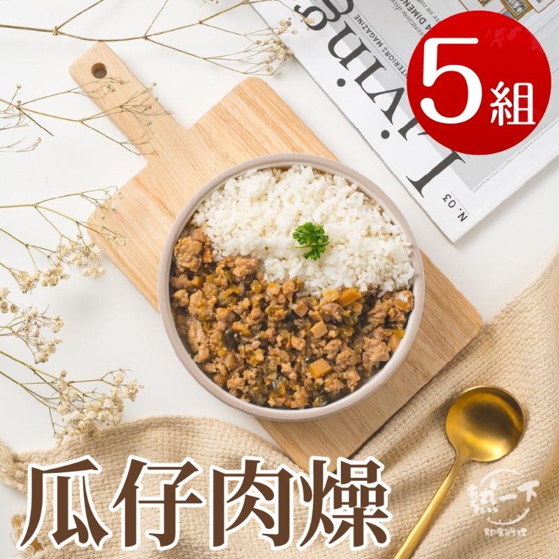 【熱一下即食料理】經典米食餐-瓜仔肉燥x5包(180g/包)