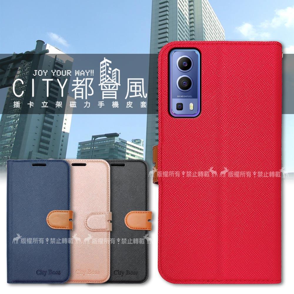 CITY都會風 vivo Y72 5G 插卡立架磁力手機皮套 有吊飾孔(奢華紅)
