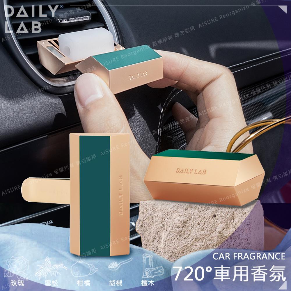 DAILY LAB 車用720°香氛小金磚-墨綠(苦橙掛雪松香味款)