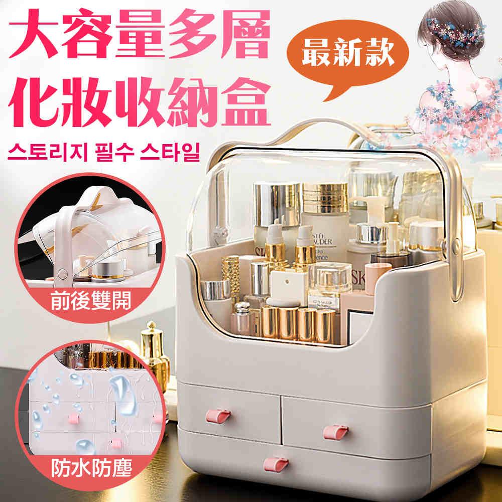【FJ】大容量多層手提化妝收納箱/收納盒(方款白色拉柄)