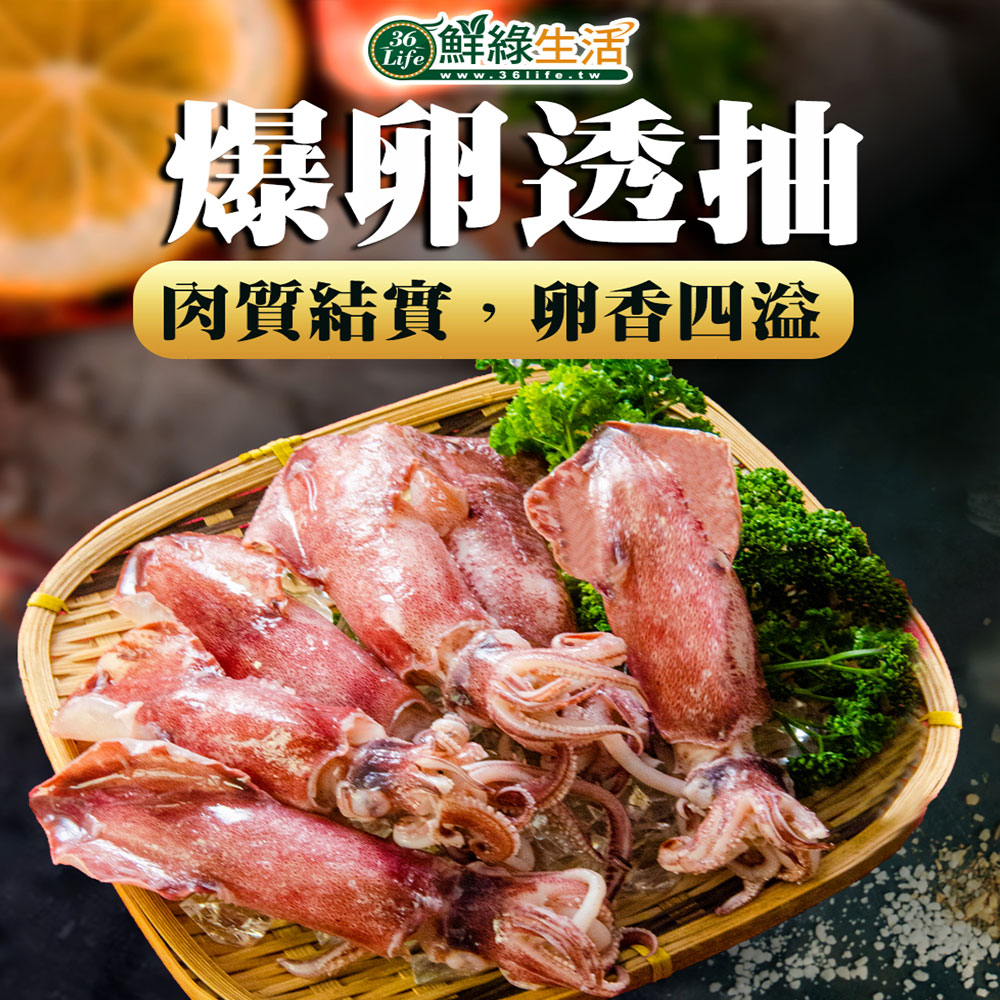 【鮮綠生活】爆卵透抽(250克/3隻/包)共3包