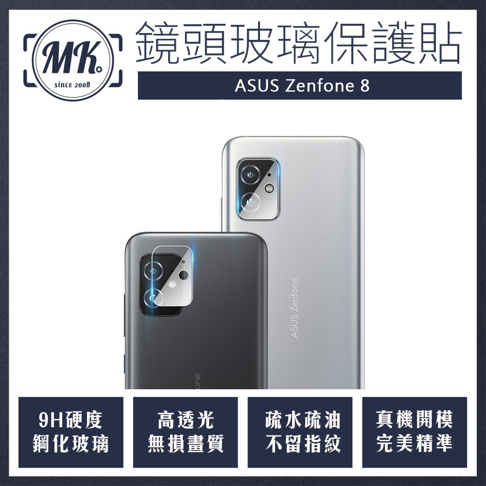 ASUS Zenfone8 ZS590KS 鋼化玻璃鏡頭保護貼 鏡頭玻璃膜 鏡頭貼 鏡頭膜