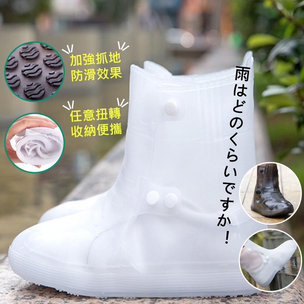 FaSoLa 日系加厚雙排扣防雨鞋套 -透白32-33(兒童款)