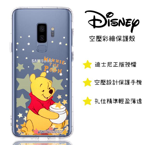 【迪士尼】Samsung Galaxy S9 (5.8吋) 星星系列 防摔氣墊空壓保護套(維尼)