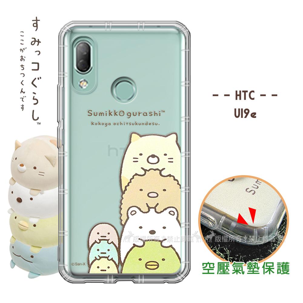 SAN-X授權正版 角落小夥伴 HTC U19e 空壓保護手機殼(疊疊樂)