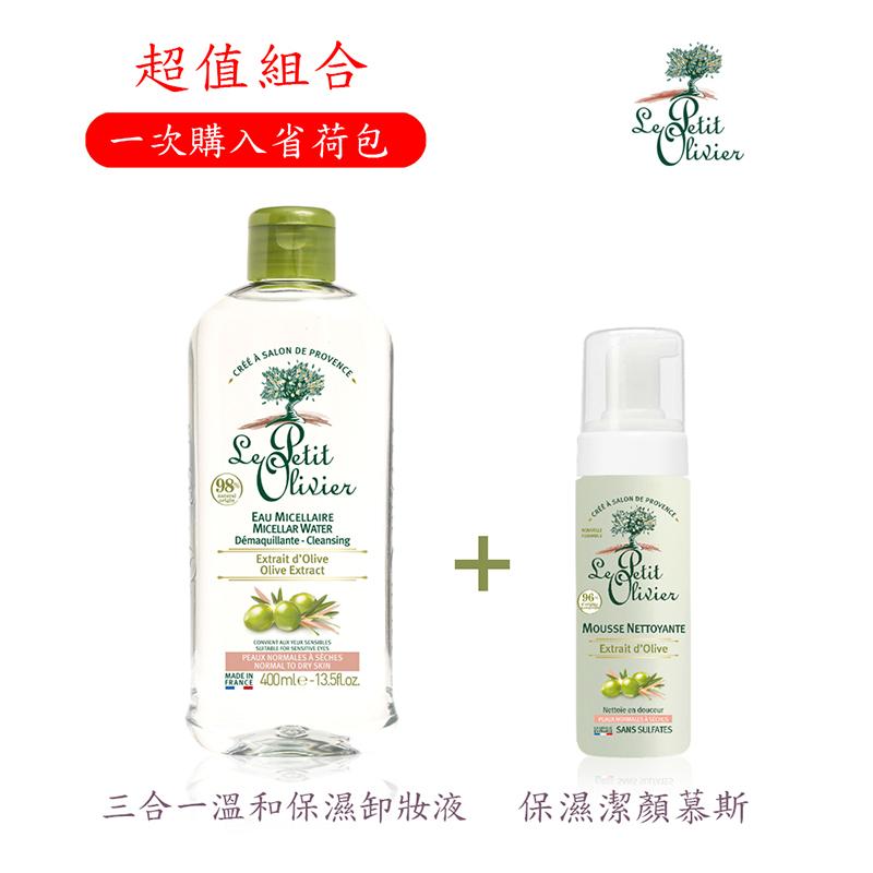 法國小橄欖樹-橄欖洗顏系列超值組合