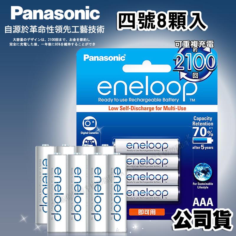 國際牌 Panasonic eneloop 低自放鎳氫充電電池BK-4MCCE(4號8入)