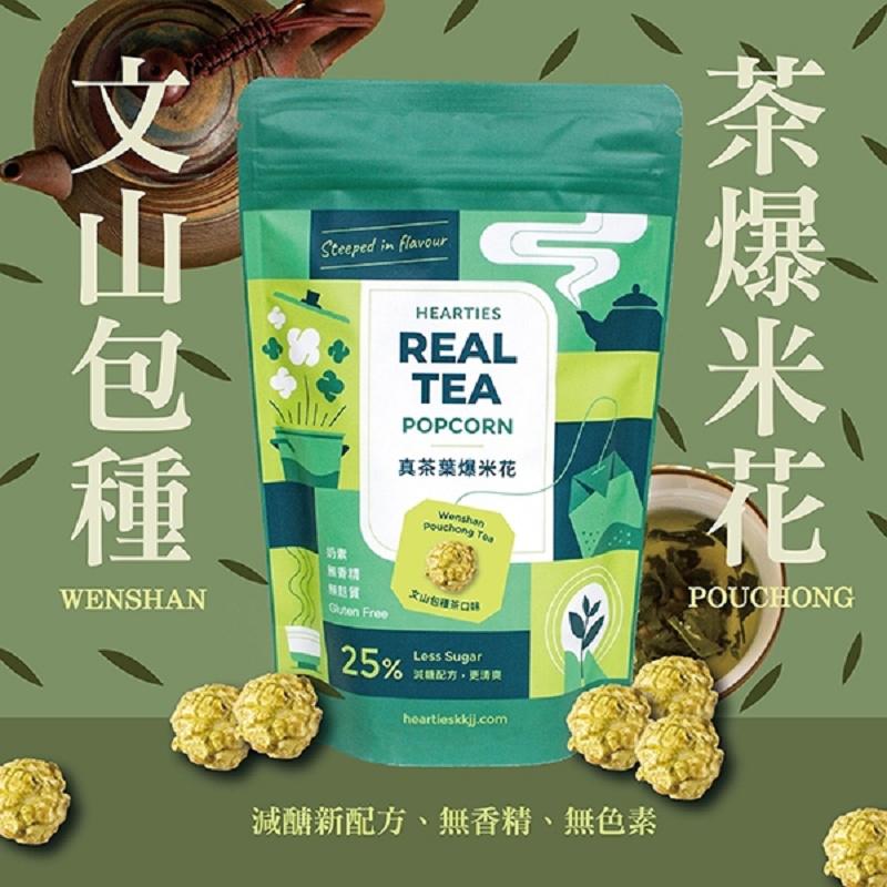 【HEARTIES】台灣真茶葉爆米花組合(含5種口味)