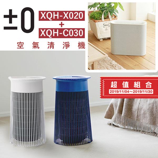 ±0 正負零 XQH-C030 空氣清淨機 (白色) 日本正負零 公司貨 保固一年 【贈X020清淨機】