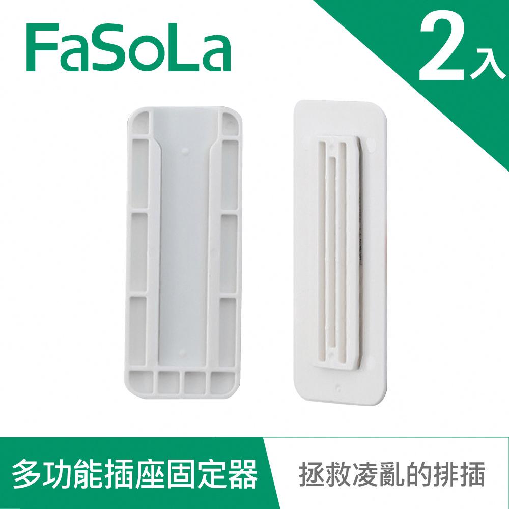 FaSoLa 多功能延長線插座、裝置、遙控固定器(2入)