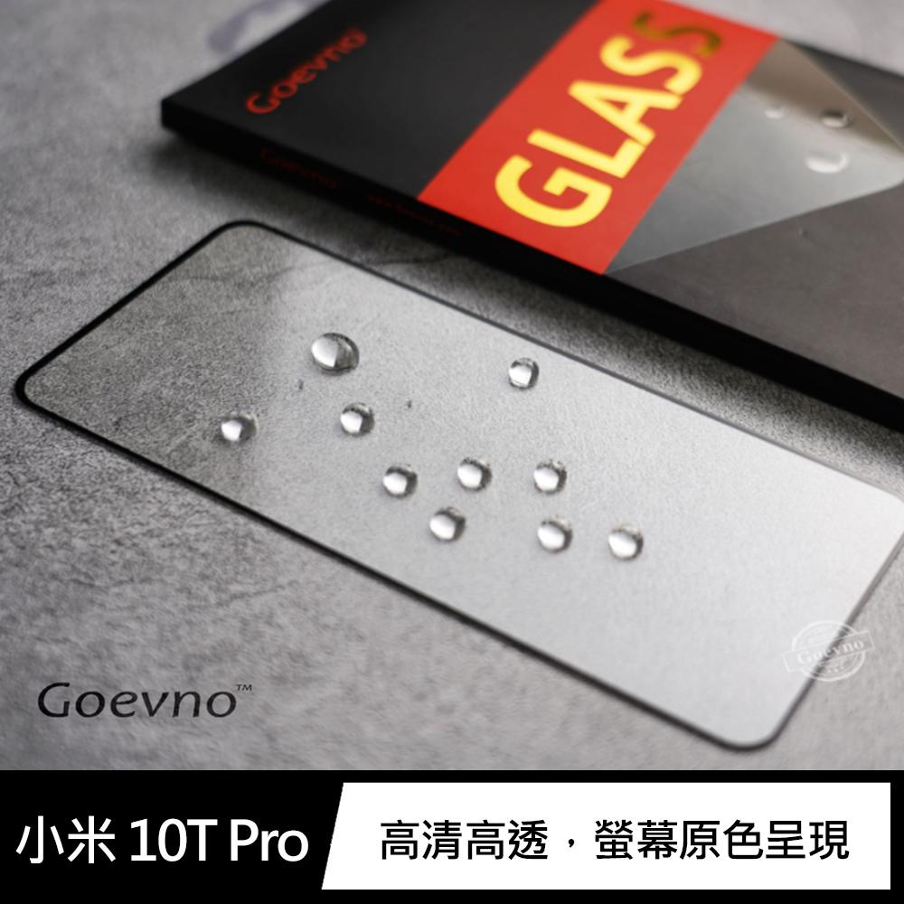 Goevno 小米 10T Pro 滿版玻璃貼