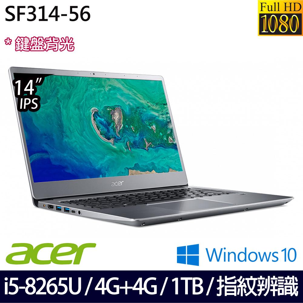 【記憶體升級】《Acer 宏碁》SF314-56-592L(14吋FHD/i5-8265U/4G+4G/1TB/Win10/兩年保)
