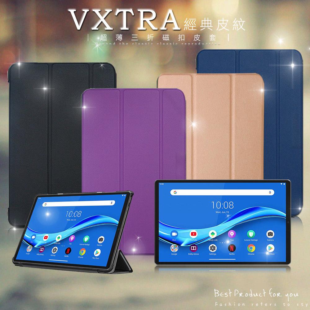 VXTRA 聯想 Lenovo Tab M10 HD (2nd Gen) TB-X306F 經典皮紋三折保護套 平板皮套(格雷紫)
