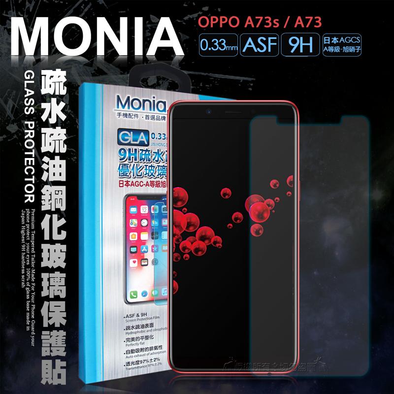 MONIA OPPO A73s / A73 日本頂級疏水疏油9H鋼化玻璃膜 玻璃貼(非滿版)