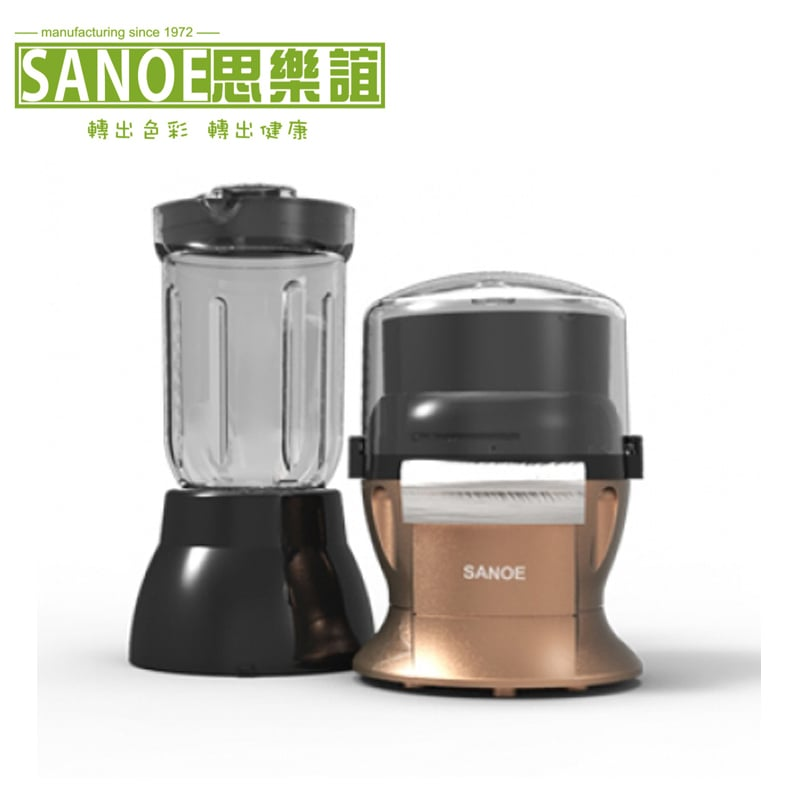 【獨家限量色】SANOE 思樂誼  生機食品料理機 (二合一) P302  3年保固 琥珀銅色