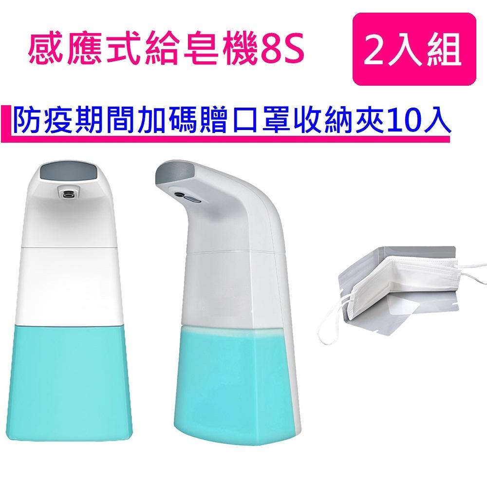 【2入組】感應式自動泡沫機/給皂機8S(加碼贈口罩收納夾10入)