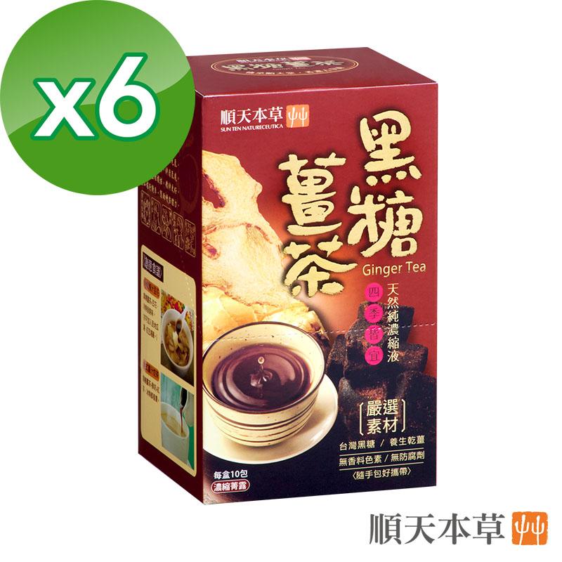 順天本草【黑糖薑茶】10入X6盒