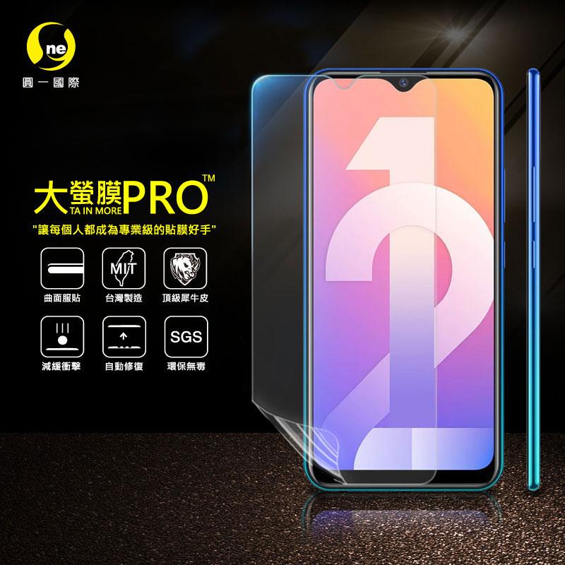 O-ONE旗艦店 大螢膜PRO VIVO Y12 螢幕保護貼 亮面透明 台灣生產高規犀牛皮螢幕抗衝擊修復膜