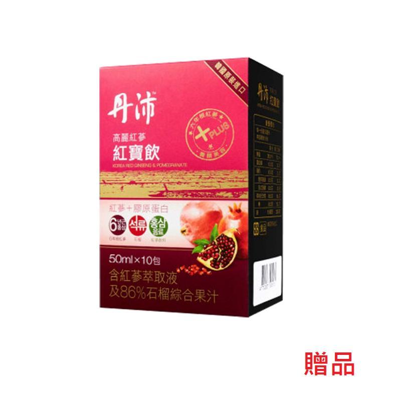贈品-丹沛高麗紅蔘紅寶飲(50ml*10包)1盒