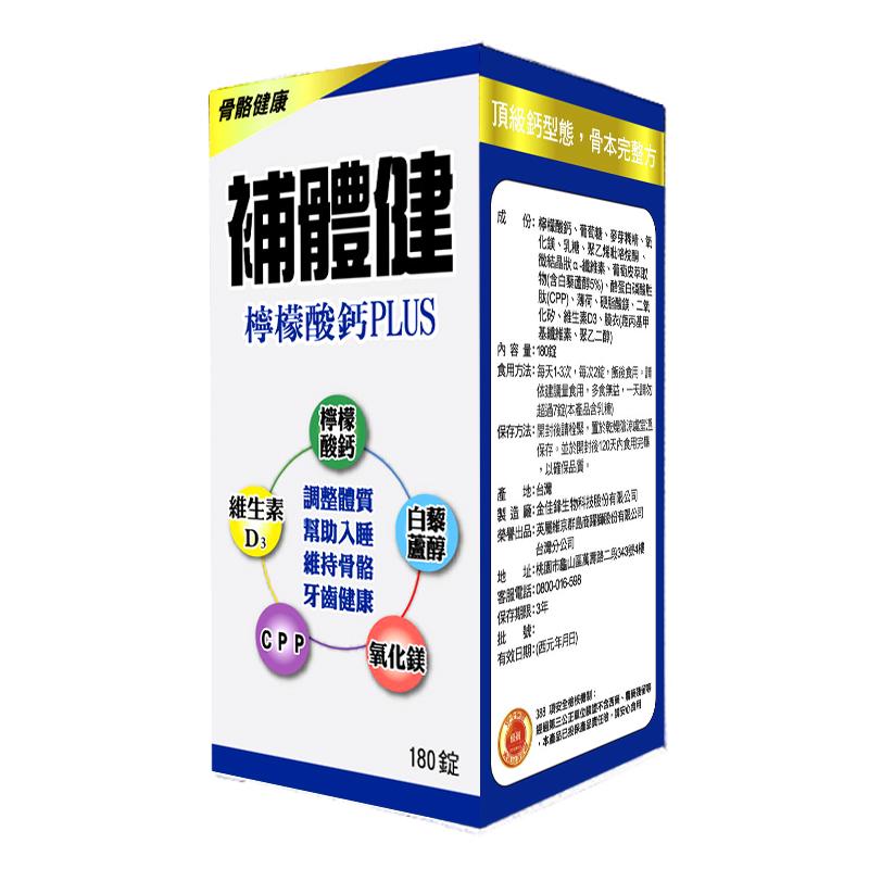 DJ補體健檸檬酸鈣PLUS180粒【躍獅連鎖藥局】