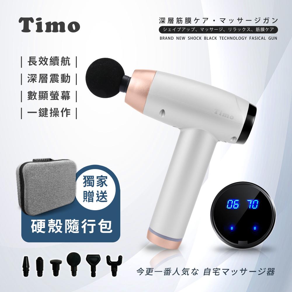 Timo 20段力道 LED螢幕顯示筋膜按摩槍(6款可更換按摩頭)(TG-05)-白