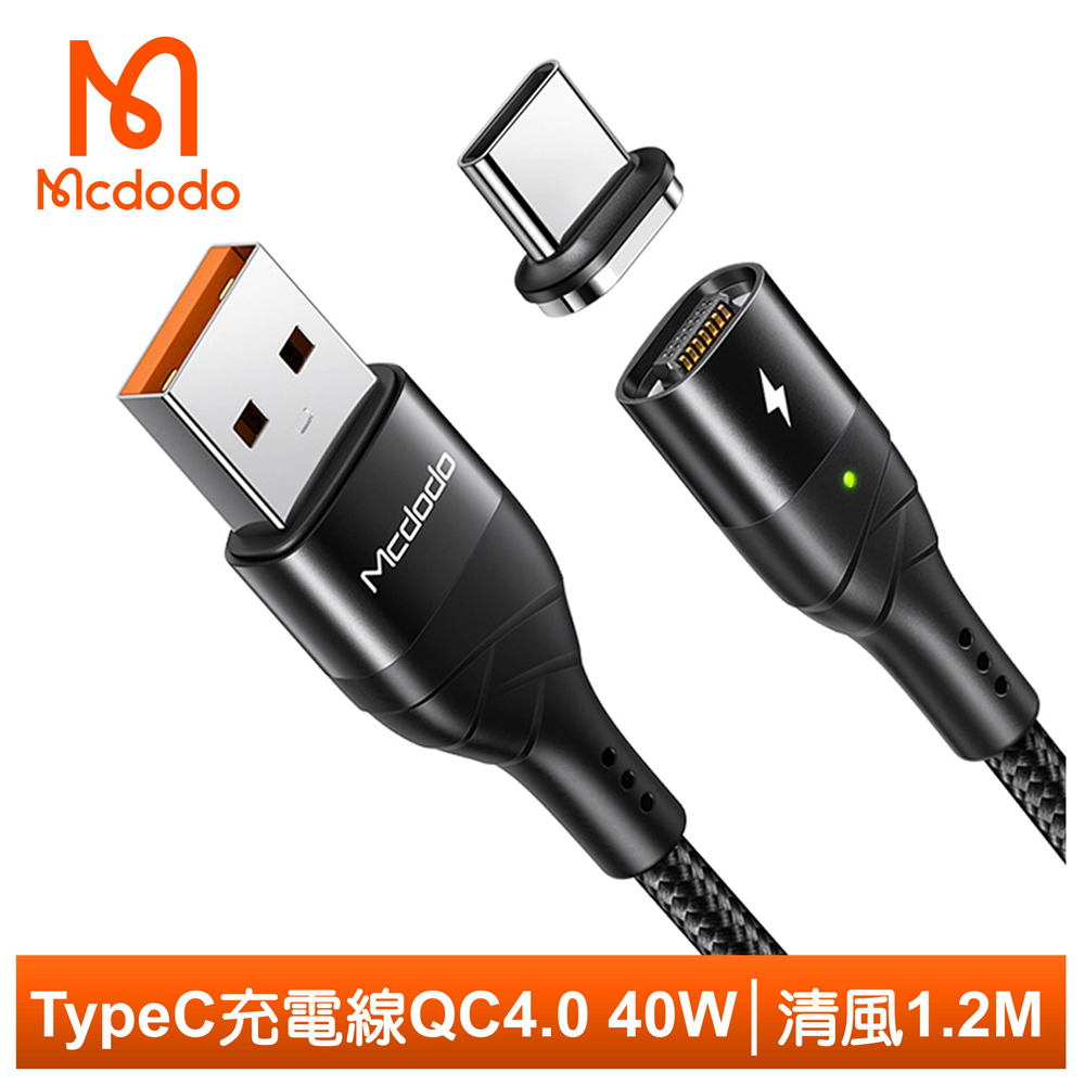 Mcdodo麥多多台灣官方 磁吸Type-C充電線傳輸線閃充線編織快充 QC4.0 LED 清風系列 120cm 麥多多