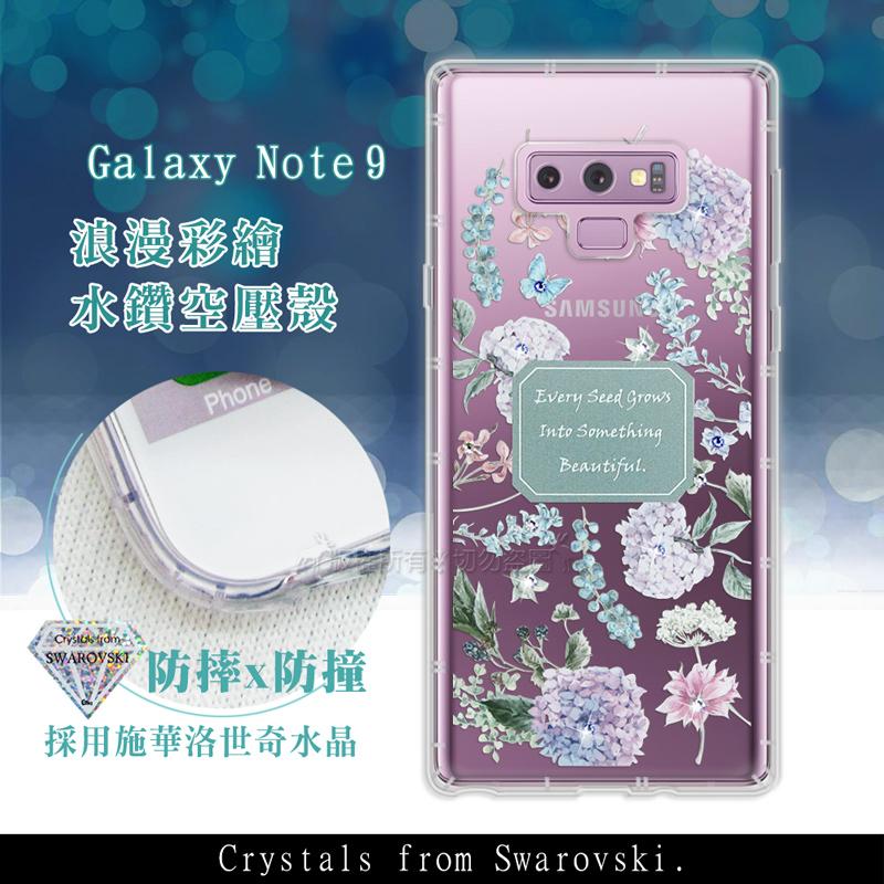 Samsung Galaxy Note9 浪漫彩繪 水鑽空壓氣墊手機殼(幸福時刻)